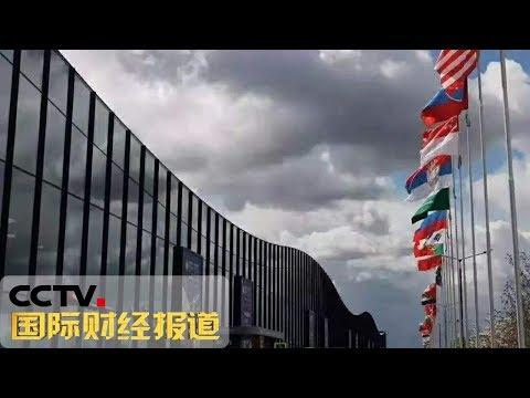 《国际财经报道》圣彼得堡国际经济论坛:能源巨头共商行业发展 20190608 | CCTV财经