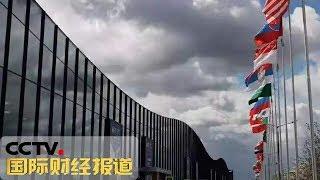《国际财经报道》 20190608| CCTV财经