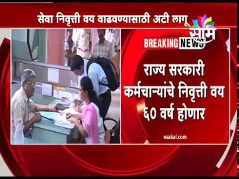 Maharashtra Increases Retirement Age Limit Of To 60