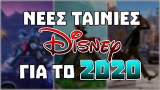 Ταινίες Disney που θα βγουν το 2020