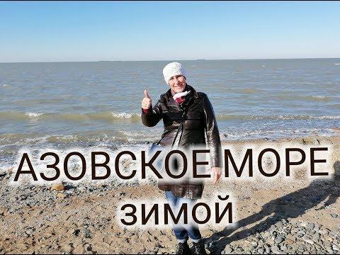 Ейск, Азовское море зимой, дорога через ст.#Копанская и #Ясенская