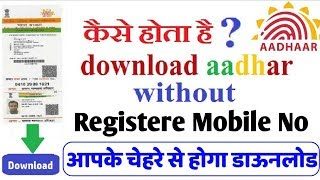 How to Aadhar Download without registred Mobile Number, Download E-aadhaar in Your Face