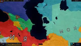 Age of civilizations 2 Прохождение за Монголию в СОВРЕМЕННОМ МИРЕ с модом \