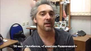Король и Шут - 30 мая @ Челябинск, РК «Галактика Развлечений»