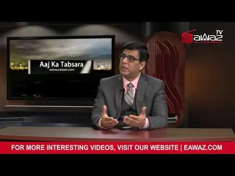 Aaj Ka Tabsara Mar 11 2018 - Atique Malik (Barrister & Solicitor)