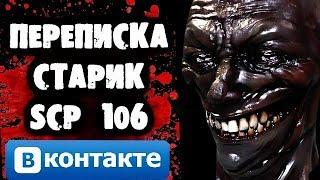 СТРАШНАЯ ПЕРЕПИСКА Вконтакте со Стариком SCP 106