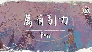【新版】F*yy Cover - 萬有引力【原唱:汪蘇瀧】【動態歌詞】♪