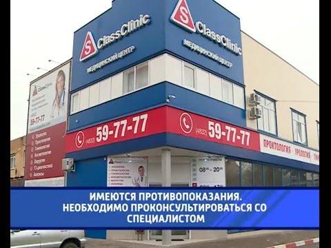 Лечение геморроя за 1 час в Брянске