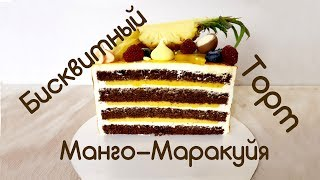 Бисквитный торт Манго-Маракуйя, Mango-Passionfruit cake #likeacakeru