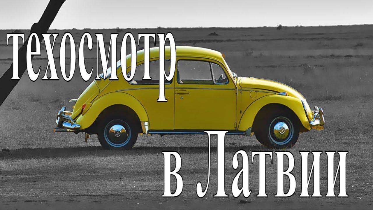 Техосмотр машины или мотоцикла в Латвии.Рига,июнь 2019.