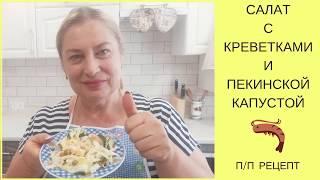 САЛАТ КРЕВЕТКИ И ПЕКИНСКОЙ КАПУСТОЙ.П/П РЕЦЕПТ