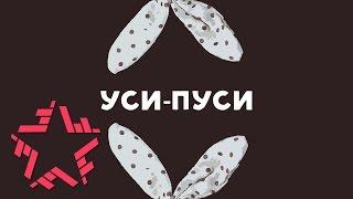 Вова Селиванов - Уси Пуси