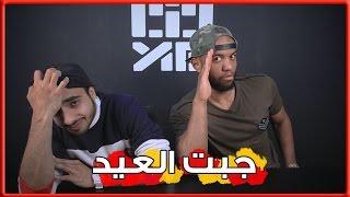 جبت العيد مع ضيفنا الجديد ثنيان خالد !!