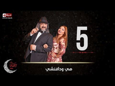 مسلسل هي ودافنشي | الحلقة الخامسة (5) كاملة | بطولة ليلي علوي وخالد الصاوي