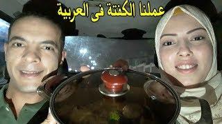 رايحين نعمل كفتة الرز عشان العيد وقولنا المقادير وخبر جديد قولناة مهم لكل المتابعين