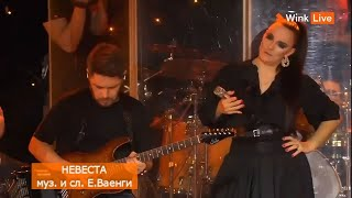 Елена Ваенга - Невеста Live 08.05.2020 на Wink