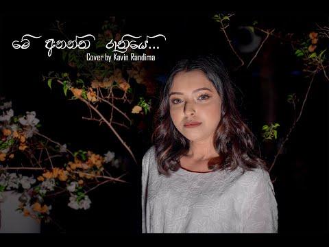 Me Anantha Raththriye Cover | මේ අනන්ත රාත්රීයේ Cover By Kavin Randima