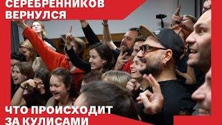 Кирилл Серебренников вышел в свет...