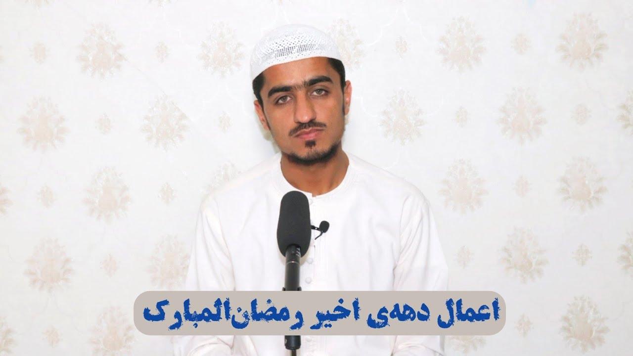 006 - موضوع: اعمال دههی اخیر رمضانالمبارک