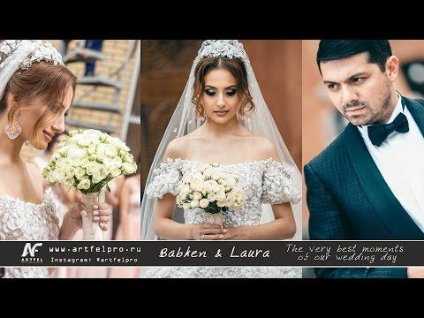 Самая шикарная свадьба 2016 года САФИСА Бабкен \u0026 Лаура #WeddingDay_BabkenLaura