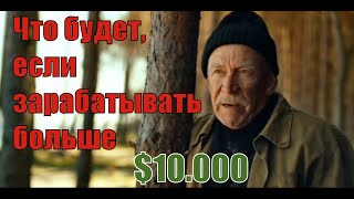 Зарабатывать нужно до 10.000$