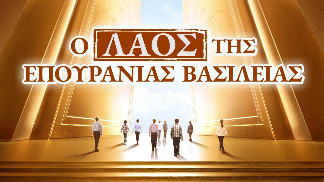 Ελληνική χριστιανική ταινία «Ο λαός της επουράνιας βασιλείας»