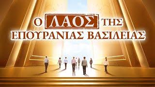Ελληνική χριστιανική ταινία «Ο λαός της επουράνιας βασιλείας» Μόνο οι τίμιοι μπορούν να εισέλθουν στη βασιλεία του Θεού