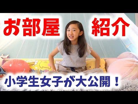 【お部屋紹介】私のお部屋を大公開しちゃいます!完全版 小学生も中学生も必見!【ももかチャンネル】