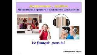 Уроки французского #65: Аудирование. Местоимения прямого и косвенного дополнения