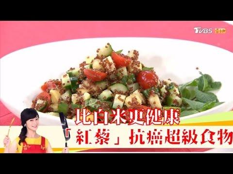 抗癌超級食物「紅藜」比白米更健康!健康2.0