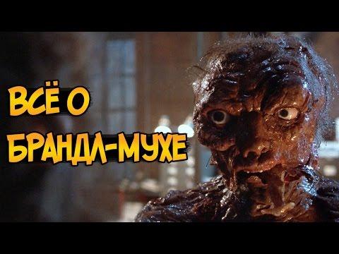 Брандл-Муха или Брандлфлай из фильма ужасов Муха (формы, способности, происхождение)