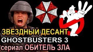 Звёздный Десант, Охотники за привидениями 3, Обитель Зла [ОБЪЕКТ] Ghostbusters 3, Resident Evil