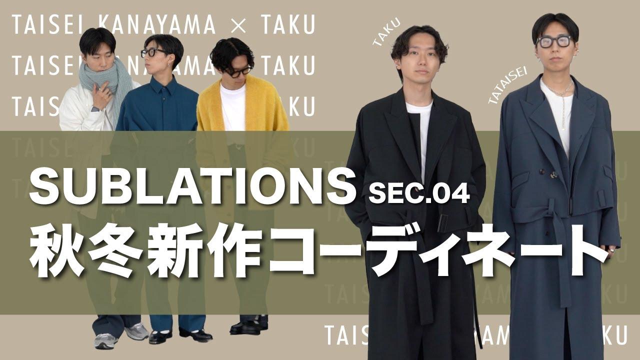 【SUBLATIONS  SEC.04】秋冬コーディネート組んでみました‼︎【サブレーションズ】