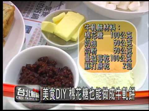 美食DIY 棉花糖也能做成牛軋餅