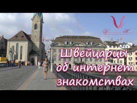 германия служба знакомств для женщин