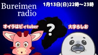 [LIVE] 無礼面ラジオ第21回