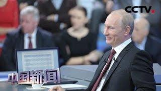 [中国新闻] 俄总统普京今日将与民众连线交流 | CCTV中文国际