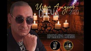 Игорь Ашуров - Свеча горела - Премьера клипа - 2020