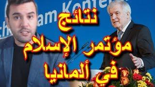 نتائج مؤتمر الإسلام في ألمانيا و هذه مطالب وزير الداخلية من المراكز الإسلامية و المساجد