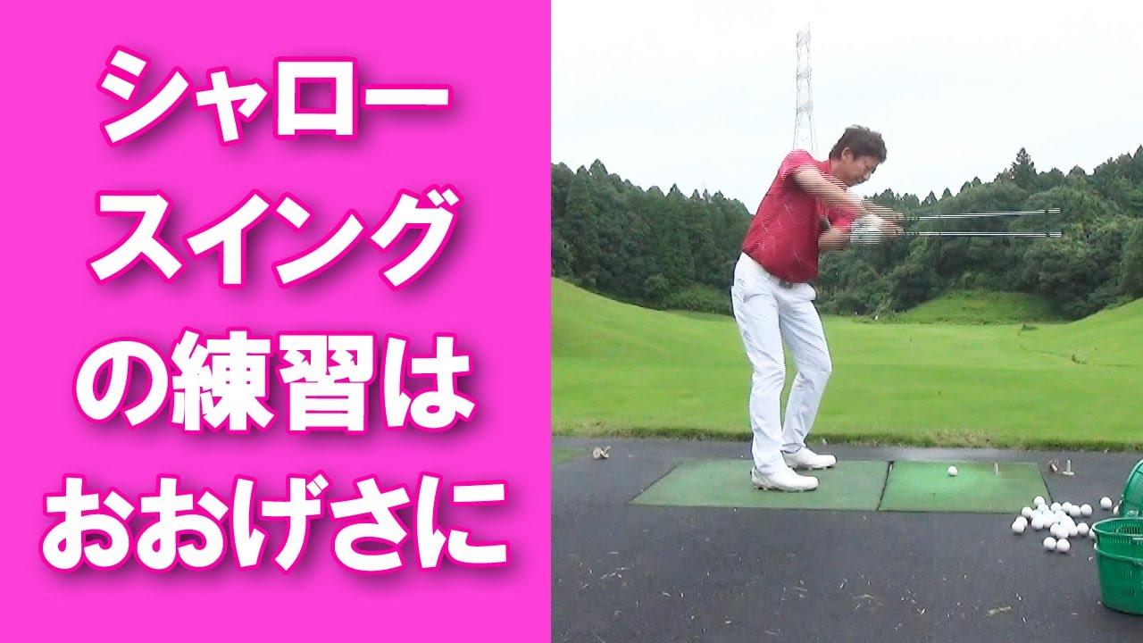 ゴルフ シャロー スイング