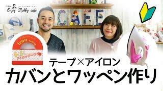 【入園入学シリーズ第1弾】忙しいママもすぐできちゃう!糸、針いらずの入園入学3点セット作り&デコ thumbnail