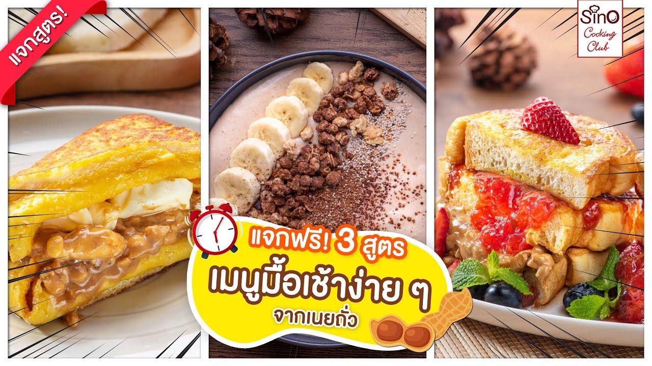 แจกสูตรฟรี 3 เมนูมื้อเช้าจากเนยถั่ว ทำได้แสนง่าย แต่อร่อยเหาะ   EP 22 Sino Cooking Club season 3