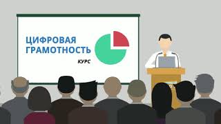 Обучение населения цифровой грамотности 1
