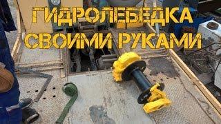 Лебедка от Зил 131 с гидроприводом.(Собрал бюджетную гидролебедку для эвакуатора. Все кто пользовался электрическими лебедками знает о их..., 2016-06-22T14:52:19.000Z)