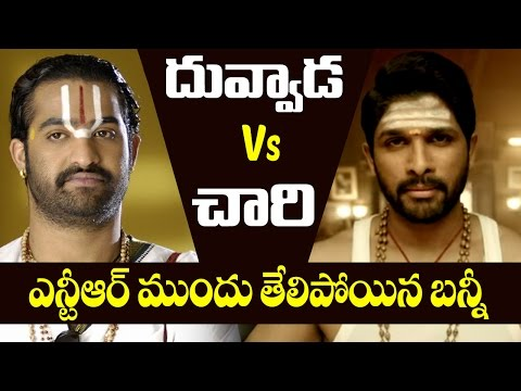 Allu Arjun Disappointed in Duvvada Jagannadham Teaser With Jr NTR Adurs | Silver Screen