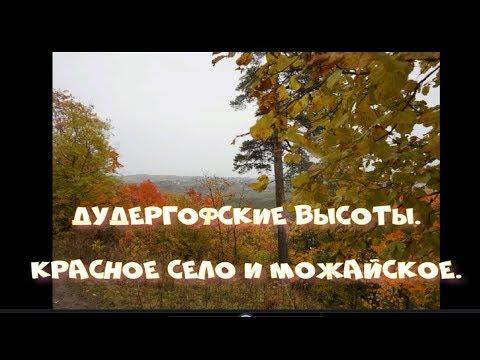 """ЭКСКУРСИЯ """"ПУТЕШЕСТВИЕ НА ДУДЕРГОФСКИЕ ВЫСОТЫ""""Красное Село и Можайское"""