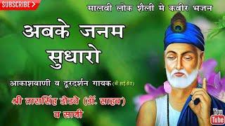 Abke janam sudharo guruji(अबके जनम सुधारो गुरुजी)by tarasingh dodve(Dr. Sahab)