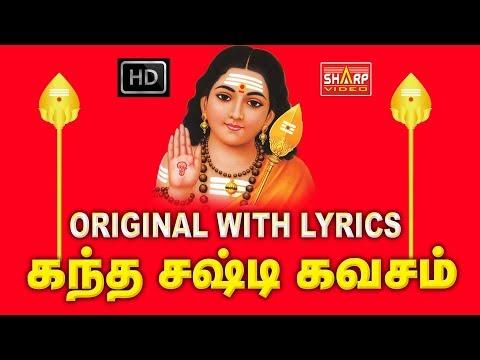 ஒரிஜினல்-கந்த-சஷ்டி-கவசம்/-வரிகளுடன்-/-பலன்-உடனே-கிடைக்கும்-kantha-sasti-kavasam-lyrics