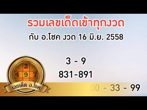 รวมเลขเด็ด เข้าทุกงวด ประจำงวดที่ 16 มิ.ย. 2558