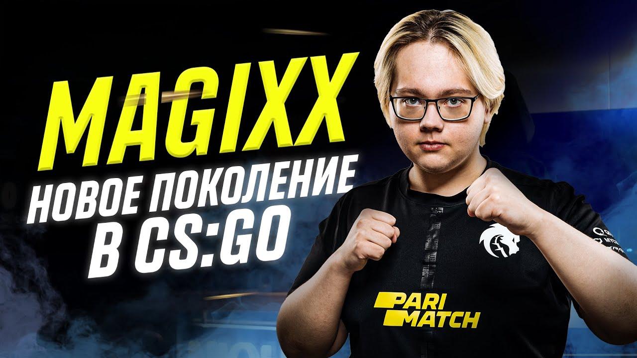 Download Magixx: Новое поколение в CS:GO. История успеха молодого таланта